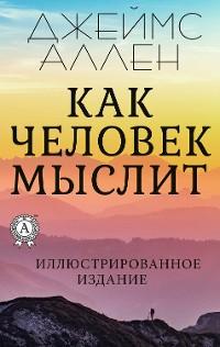 Cover Джеймс Аллен - Как человек мыслит (Иллюстрированное издание)