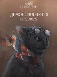 Cover Демонология ия. СныЗимы. Часть 2