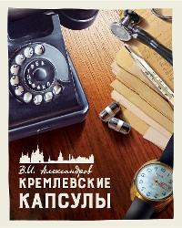 Cover КРЕМЛЕВСКИЕ КАПСУЛЫ. ТОМ 4.