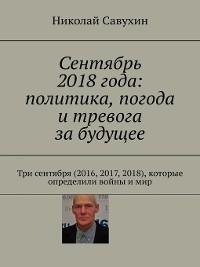 Cover Сентябрь 2018 года