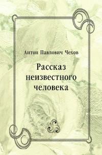 Cover Rasskaz neizvestnogo cheloveka (in Russian Language)