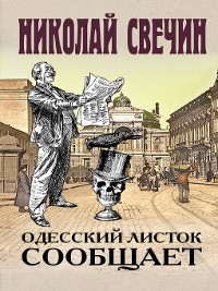 Cover Одесский листок сообщает