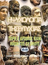 Cover Η Ψυχολογία Της Ευτυχίας