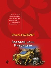 Cover Золотой конь Митридата