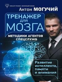 Cover Тренажер для мозга. Методики агентов спецслужб – развитие интеллекта, памяти и внимания