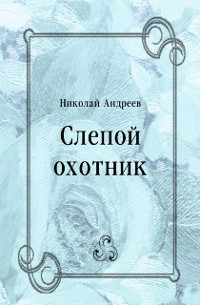 Cover Slepoj ohotnik (in Russian Language)
