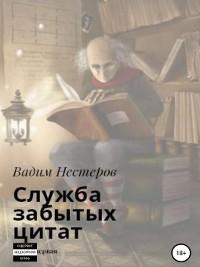 Cover Служба забытых цитат