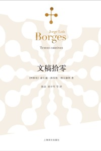 Cover Complete Works of Borges- Manuscripts Collection