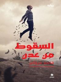 Cover السقوط من عدن