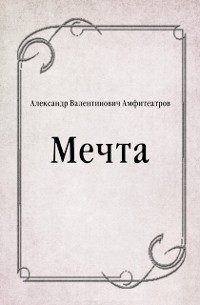 Cover Mechta (in Russian Language)