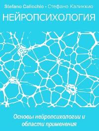 Cover Нейропсихология