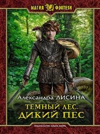 Cover Темный лес. Дикий пес