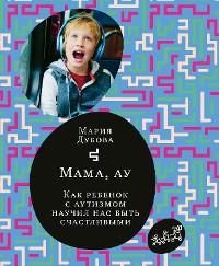 Cover Мама, ау. Как ребёнок саутизмом научил нас быть счастливыми