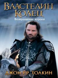 Cover Возвращение короля