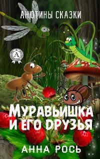 Cover Муравьишка и его друзья