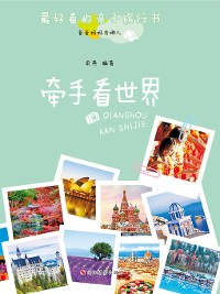Cover 爸爸妈妈去哪儿:牵手看世界 (Hand in Hand! Travel around the World)