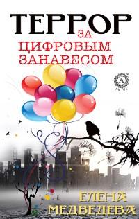 Cover Террор за цифровым занавесом