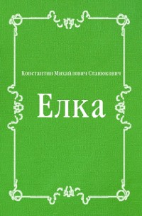 Cover Elka (in Russian Language)