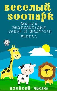Cover Веселый зоопарк. Веселая энциклопедия забав и шалостей (Книга 2)