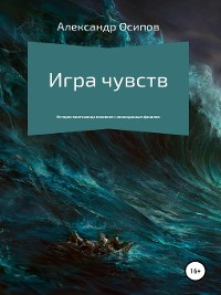 Cover Игра чувств