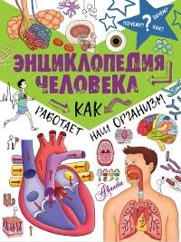 Cover Энциклопедия человека. Как работает наш организм