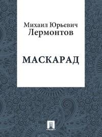 Cover Masquerade