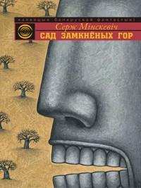 Cover Сад Замкнёных Гор (зборнік)