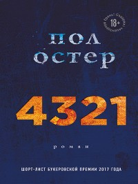 Cover 4321