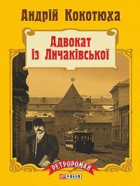 Cover Адвокат із Личаківської