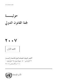 Cover Yearbook of the International Law Commission 2007, Vol. I (Arabic language)