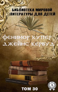 Cover Фенимор Купер, Джеймс Кервуд. Том 30 (Библиотека мировой литературы для детей)
