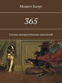 Cover 365. Сказки антарктических писателей