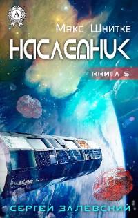 Cover Наследник (Макс Шнитке Книга 5)