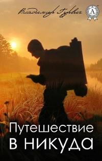 Cover ПУТЕШЕСТВИЕ В НИКУДА