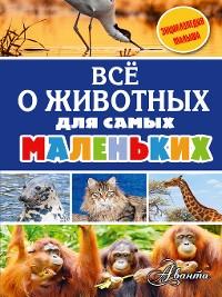 Cover Всё о животных для самых маленьких