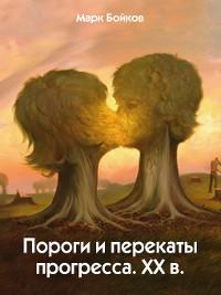 Cover Пороги и перекаты прогресса. ХХ в.
