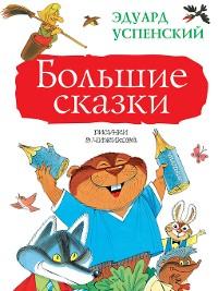 Cover Большие сказки (сборник)