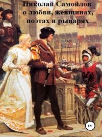 Cover О любви, женщинах, поэтах и рыцарях