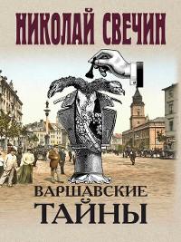Cover Варшавские тайны