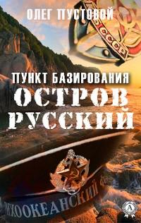 Cover Пункт базирования остров Русский