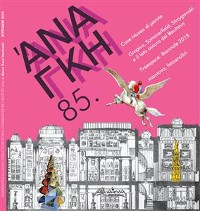Cover Ananke 85 - Settembre 2018