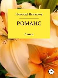 Cover Романс. Книга стихотворений