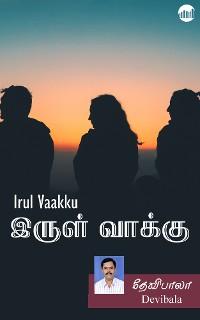 Cover Irul Vaakku!