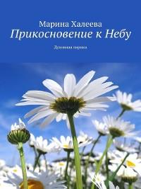 Cover Прикосновение кНебу. Духовная лирика