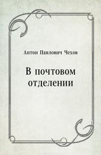 Cover V pochtovom otdelenii (in Russian Language)