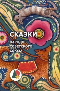Cover Сказки народов Советского Союза