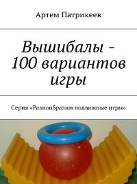 Cover Вышибалы – 100 вариантов игры. Серия «Разнообразим подвижные игры»