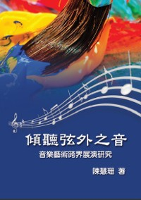 Cover Listening Beyond the Sound: An Interdisciplinary Study on the Performance of Musical Art