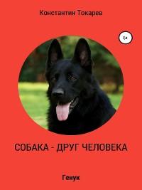 Cover Собака – друг человека