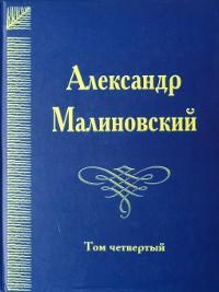 Cover Под открытым небом. Собрание сочинений в 4-х томах. Том 4